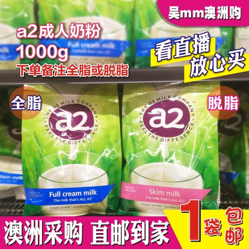 澳洲代购a2 milk成人全脂高钙高蛋白奶粉速溶无添加儿童孕妇1000g
