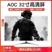 32寸AOCT3207M显示器电脑液晶27英寸IPS无边框2K曲面34HDMI台式