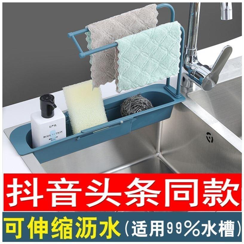 厨房水龙头水池洗碗抹布多功能水槽置物架伸缩收纳沥水挂篮盛骏丰