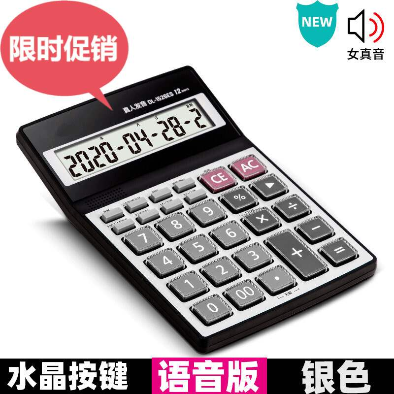 Voice calculator 1526 calculator with voice computer office business large screen