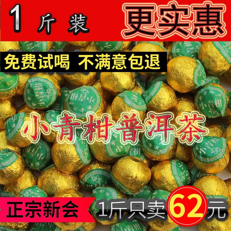 小青柑普洱茶陈皮新会散装柑橘桔子茶500g柑普茶熟茶特级金桔普洱