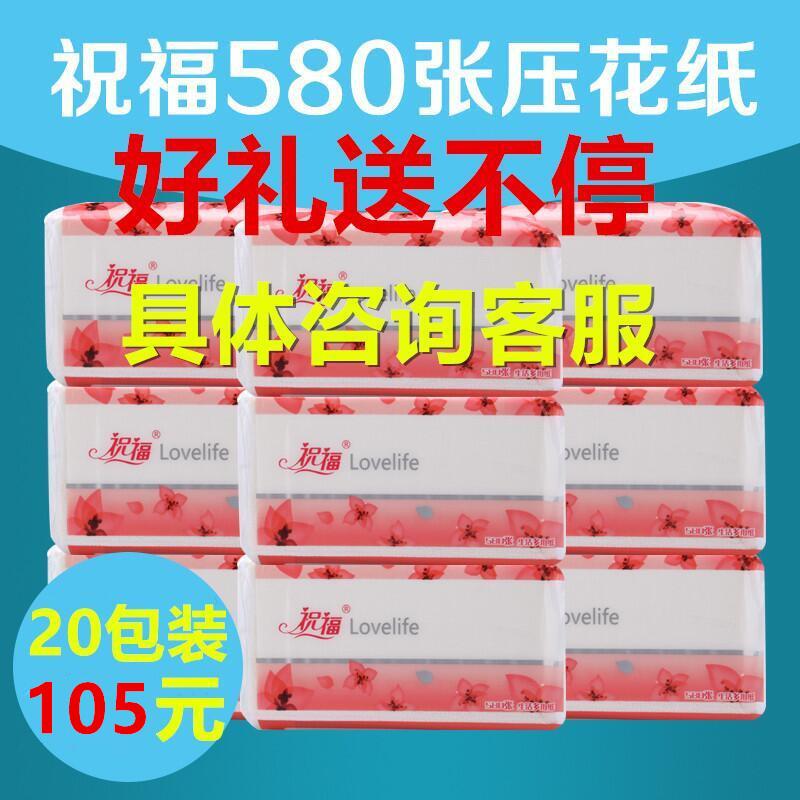 祝福580平板卫生纸柔软压花纸家用厕纸家庭装卫生纸手纸20包特价