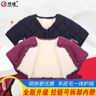 羊毛护肩中老年皮毛一体护颈膀加厚保暖护肩睡觉男女冬季羊绒坎肩