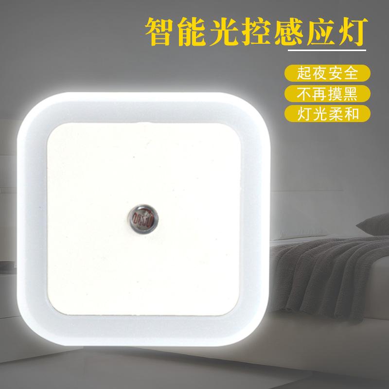 (用4.81元券)创意节能小夜灯插电led自动光控感应灯 婴儿童宝宝喂奶卧室床头灯