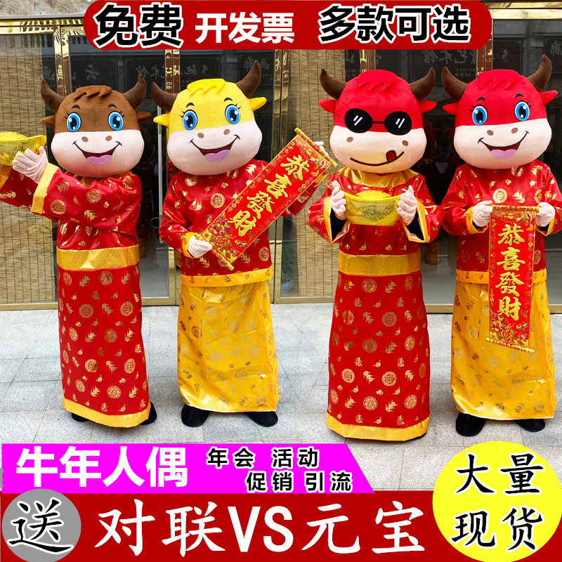 牛年人偶服装财神爷卡通玩偶服成人活动吉祥物年会表演道具吉祥物
