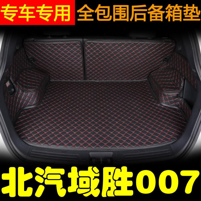 北汽域胜007后备箱垫 域胜007改装专用 北汽BW007全包围尾箱垫子