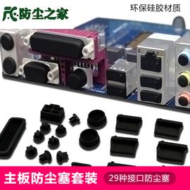 台式机箱电脑主板一体机电视机通用usb防尘塞堵头笔记本塞子
