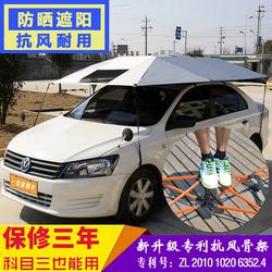 一佳汽车遮阳伞夏季防晒教练车遮阳伞驾校专用车顶遮阳挡棚防晒罩
