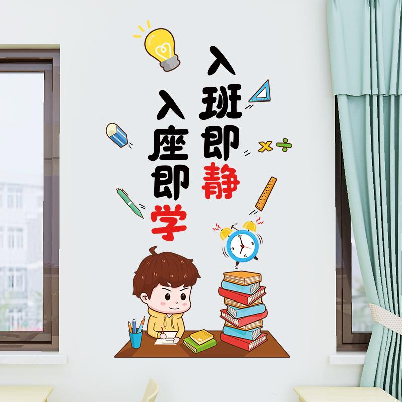 卡通装饰励志墙贴画小学托管班级教室文化幼儿园创意个性激励贴纸