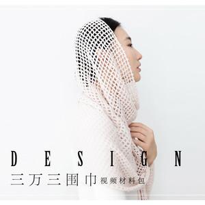 蘇蘇姐家三萬三圍巾材料包手編鏤空編織美利奴羊毛線手工棒針線