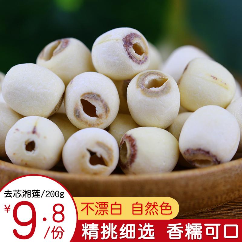 莲子干货 去芯200g包邮白莲子湖南特产湘潭新鲜连子特级农家自产