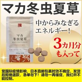二姐日本直邮和汉医药玛咖提取物冬虫夏草增强精力360粒三个月量