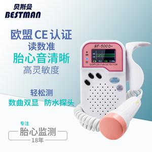 贝斯曼多普勒听胎心监测仪孕妇家用无辐射胎儿胎动医用监护听诊器