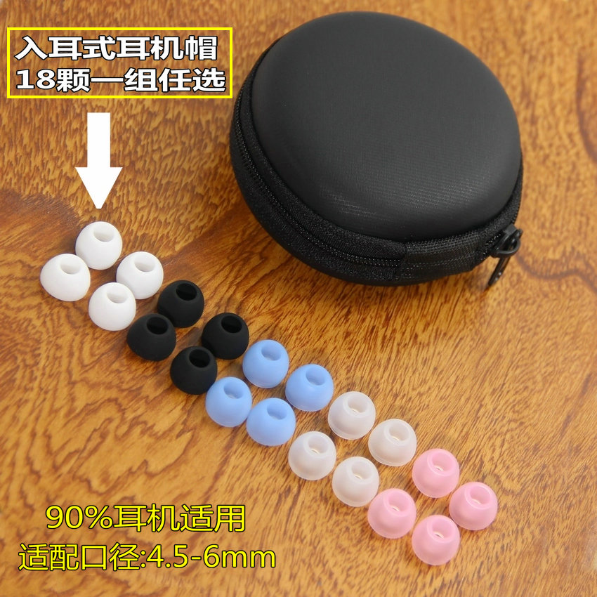 入耳式耳机硅胶套华为vivo荣耀OPPO魅族通用型耳机套硅胶 耳机帽