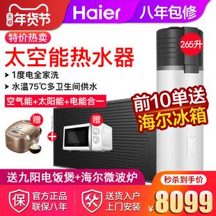 Haier/海尔TK48/265-TDA2-3太空能热水器家用265升L空气能太阳能品牌
