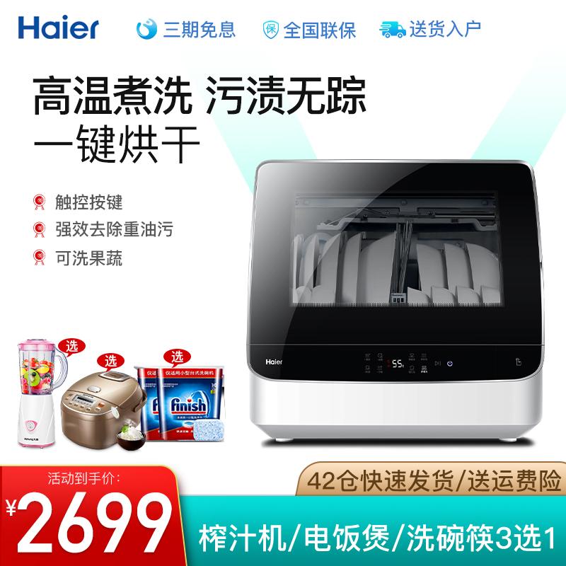 热销0件不包邮Haier/海尔 HTAW50STGB 洗碗机全自动家用台式迷你小型刷碗小海贝