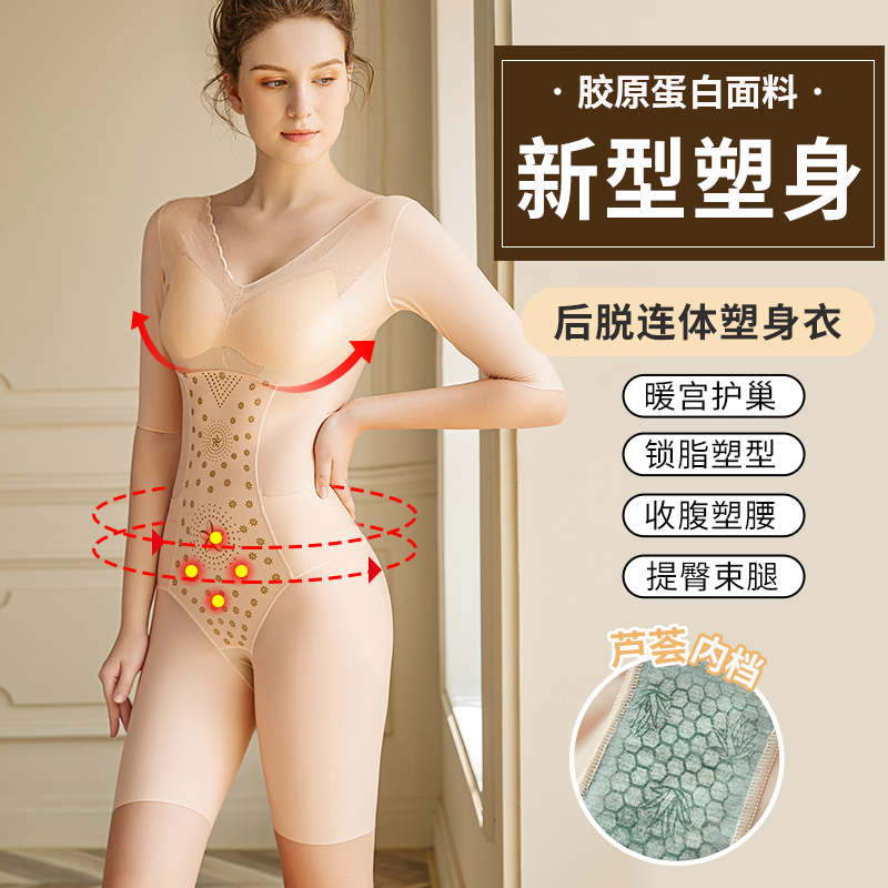 Enhanced abdomen closing one-piece body shaping clothes womens free bra back off tight body slimming and fat burning underwear