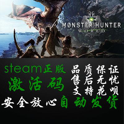 PC正版中文 怪物猎人世界steam  国区cdkey激活码 MONSTER HUNTER