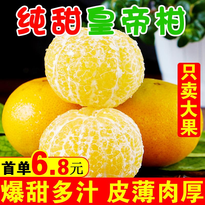 广西皇帝柑大果新鲜水果10斤整箱纯甜蜜桔橘子贡柑砂糖桔子5包邮