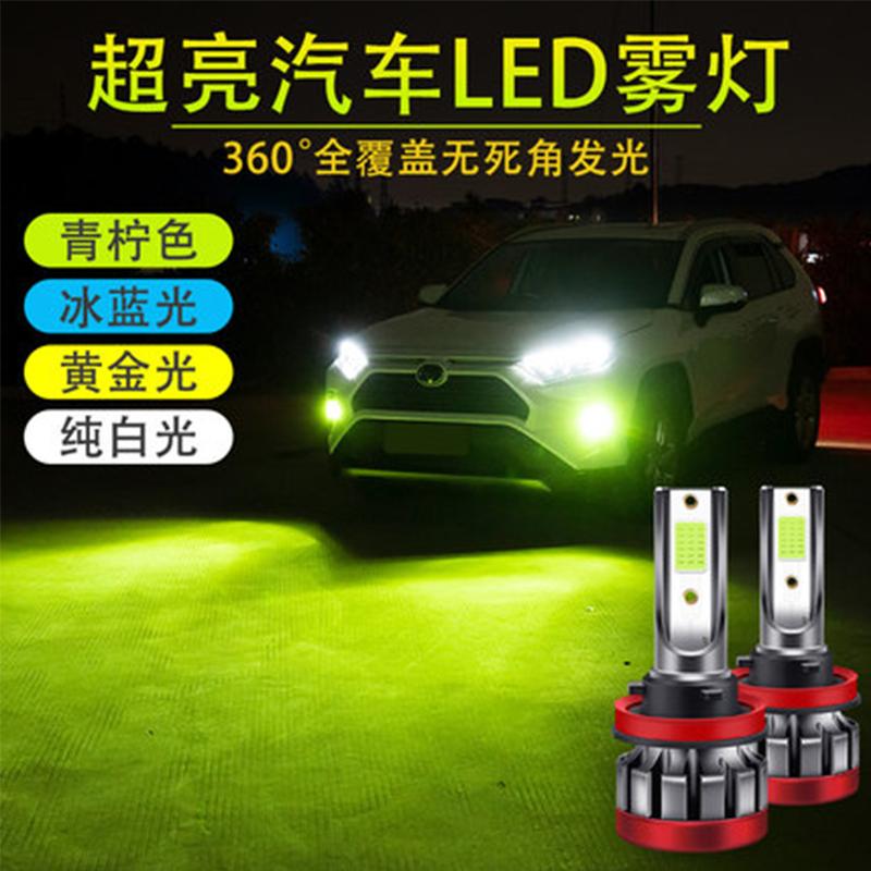 新品青柠檬黄LED高亮雾灯H1H3H11汽车改装高亮黄金光雾灯泡9006