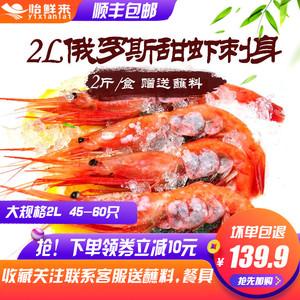 领10元券购买包邮低温俄罗斯北极甜虾刺身北极虾