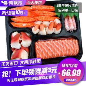 包邮进口冰鲜三文鱼拼盘5款生鱼片
