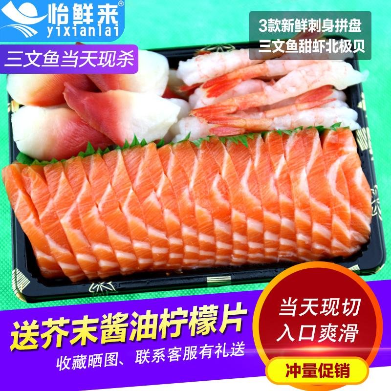 包邮新鲜生鱼片刺身拼盘300g进口冰鲜三文鱼刺身中段甜虾刺身套餐