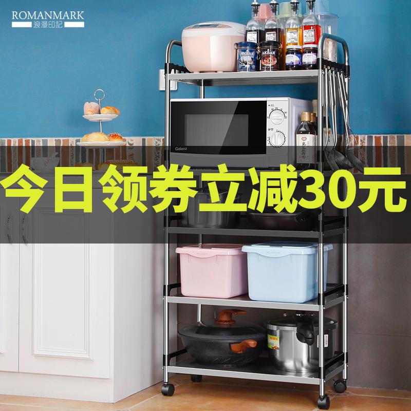 11-12新券浪漫印记不锈钢置物架落地多层厨房用品微波炉烤箱收纳储物架锅架