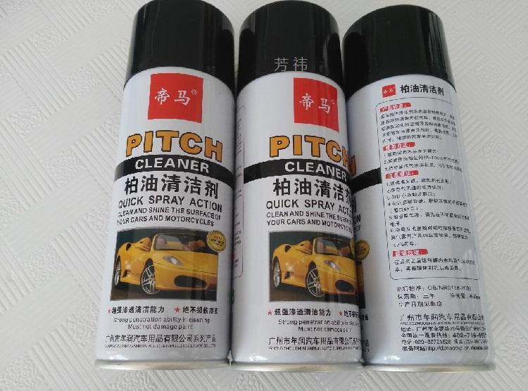 汽车用品帝马柏油清洁剂泊油沥青清洗剂漆面玻璃除胶剂虫胶去除剂
