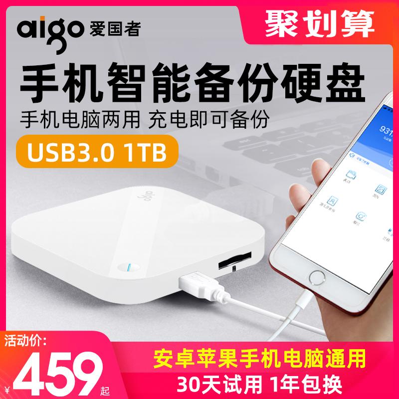 爱国者HD800手机移动硬盘1t华为备咖存储2t小米苹果手机电脑通用高速USB3.0自动备份相机数码伴侣移动硬盘1tb