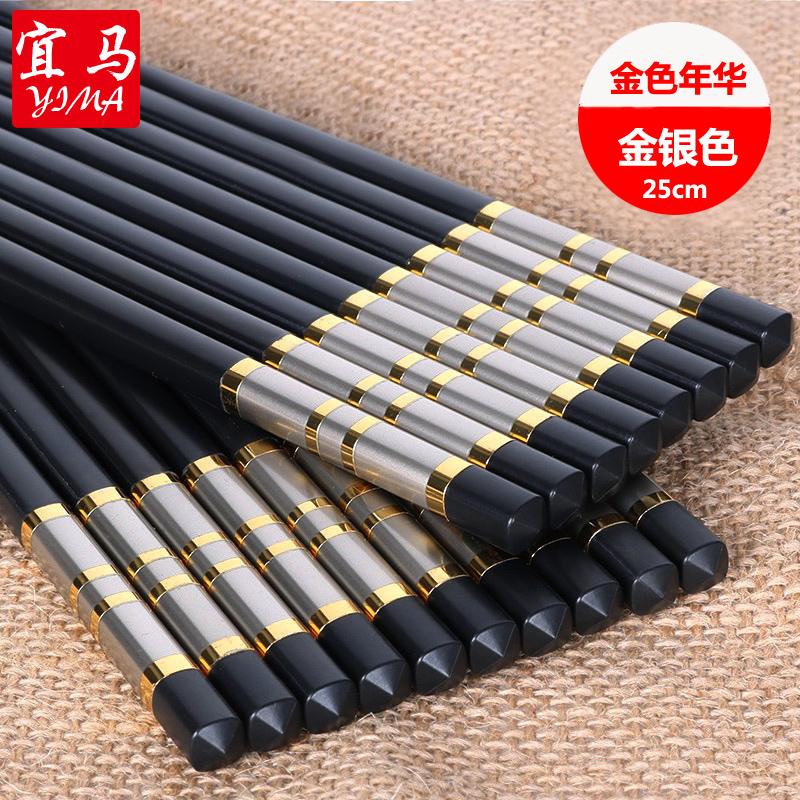 宜馬筷子家用套裝家庭裝骨瓷合金快子10雙防滑便攜日式不鏽鋼餐具