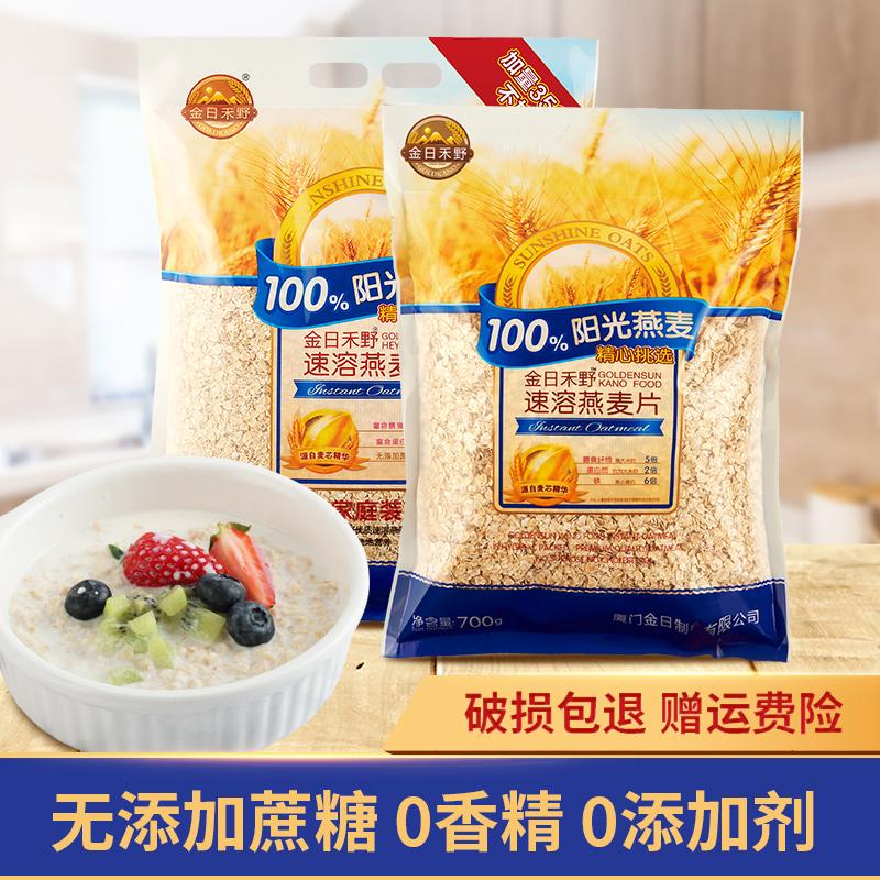 金日禾野纯燕麦片代餐即食冲饮早餐速食懒人食品健身谷物麦片纯麦