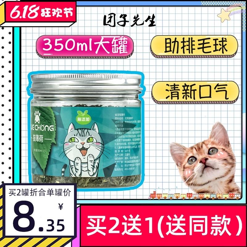 猫草猫零食猫薄荷粉化毛草罐头