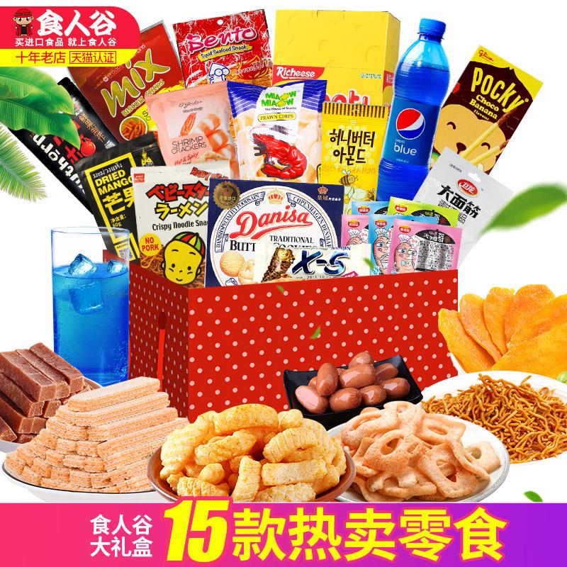 食人谷年货零食礼包15款零芝士威化蓝色可乐芒果干多口味休闲零食
