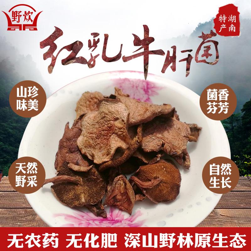 云南土特产红乳牛肝菌干货500g野生干蘑菇火锅干菌子农家山货包邮