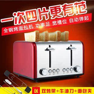 家用4片烤面包机智能早餐机全自动烘焙机小型不锈钢迷你吐司机
