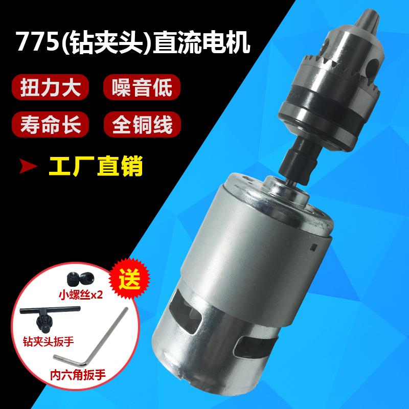775电机配钻夹头12V直流高速电机30W大功率正反转可调速小马达