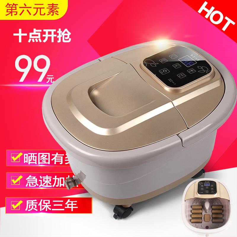 第六元素足浴盆全自動加熱洗腳盆家用自助按摩深桶電動足療泡腳器