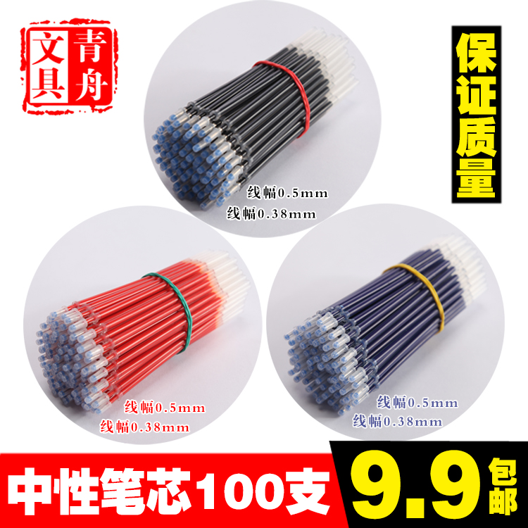 100支中性笔芯0.5黑色全针管子弹头0.38红蓝色碳素水笔中性笔批发图片