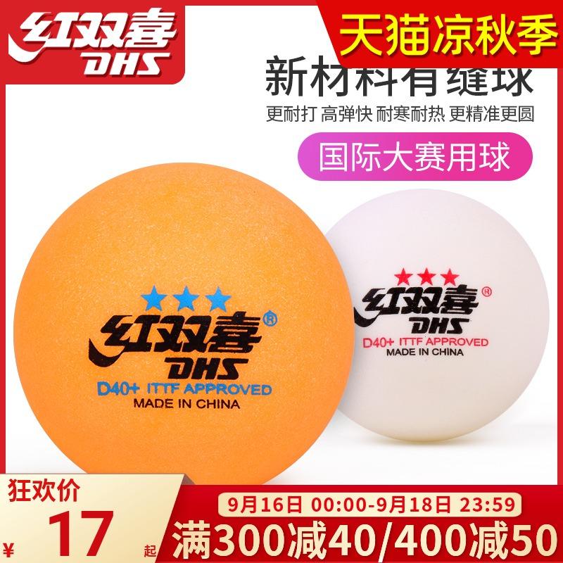 白色兵乓球 红双喜乒乓球三星一星二星比赛训练用室内儿童赛顶40