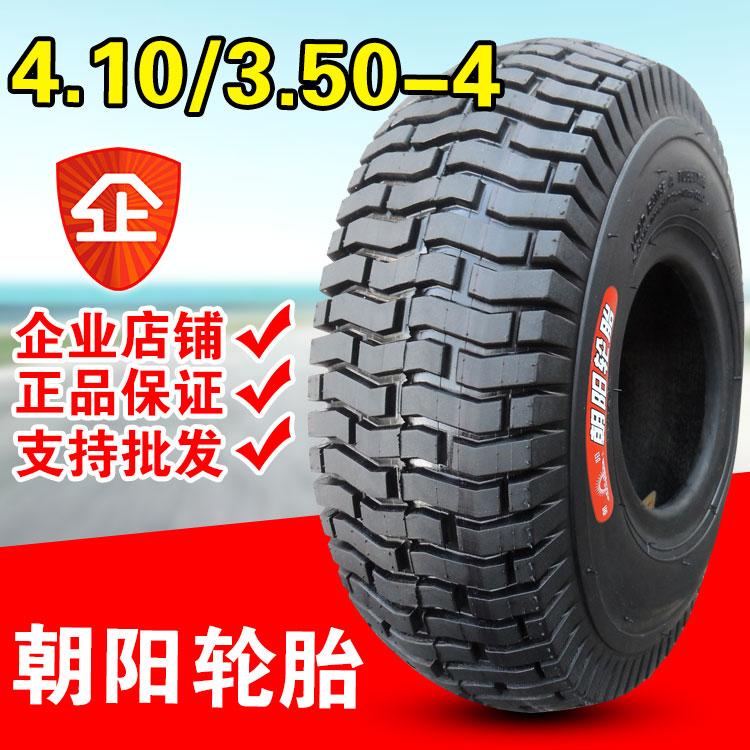 正品朝阳轮胎 4.10/3.50-4 内外胎350-4电摩车410仓库 内胎 轮胎