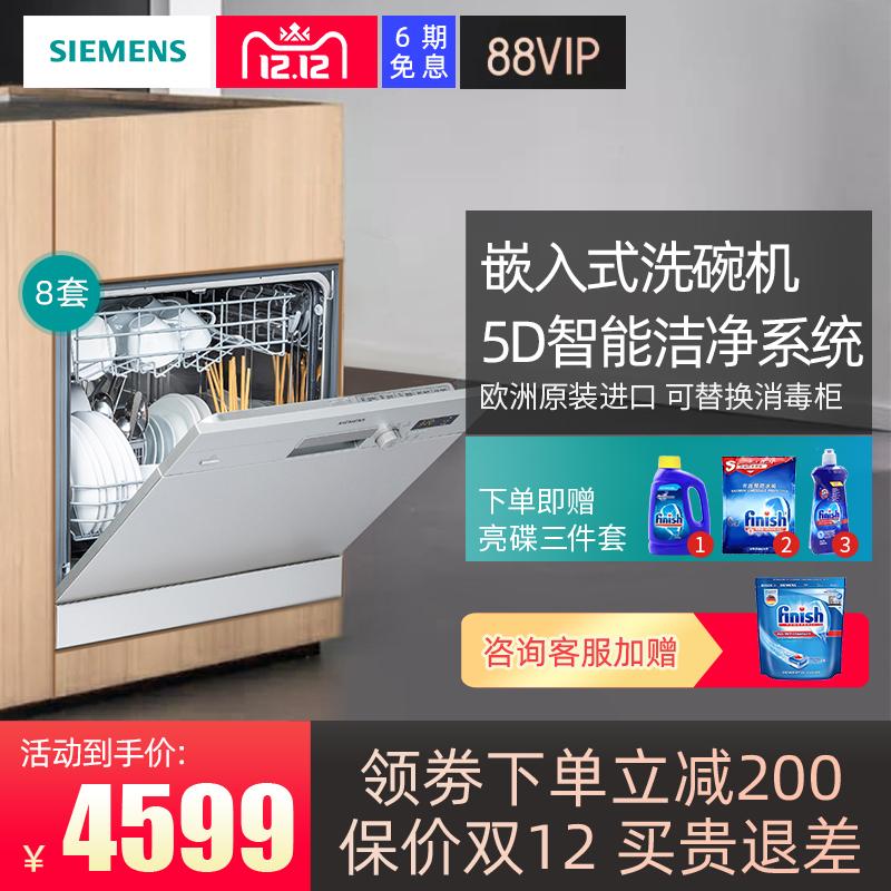 洗碗机8套