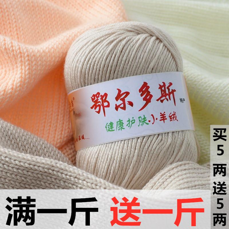 宝宝毛线婴儿童羊绒线手工编织中粗牛奶棉钩针围巾毛线团特价清仓