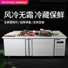 乐创风冷工作台冰柜厨房商用冰箱冷藏柜保鲜冷冻柜平冷操作台