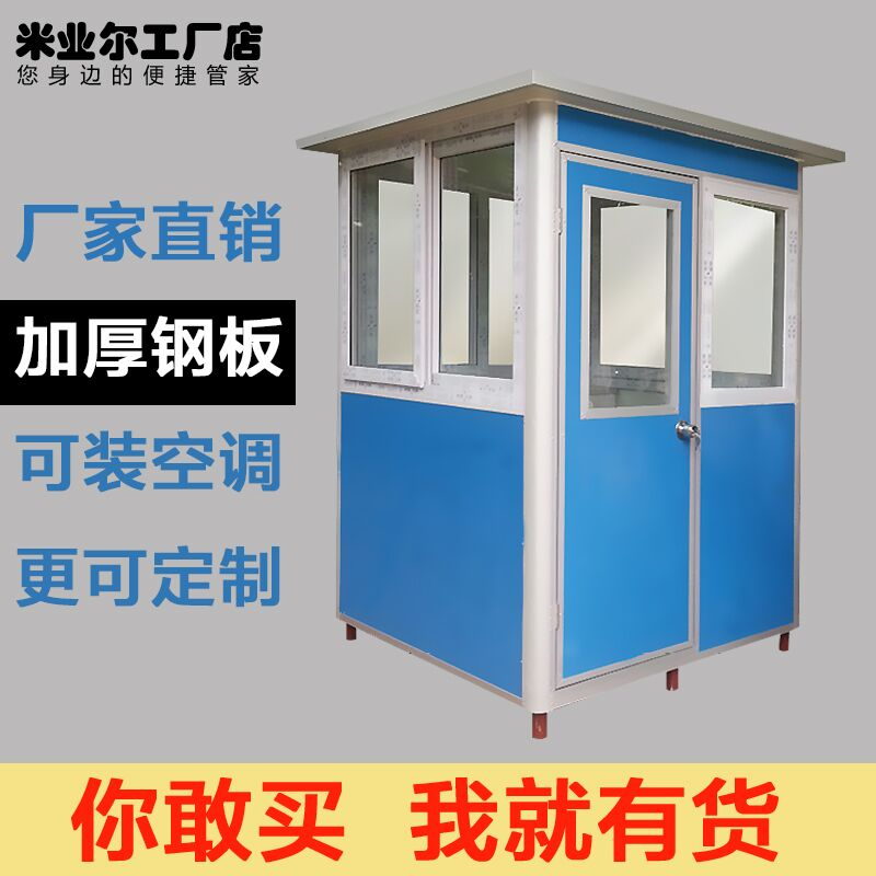 Нержавеющая сталь Duty Room Security Posts Structural Steel Toll Booth Outdoor Security Booth Мобильный сайт Booth Post Booth