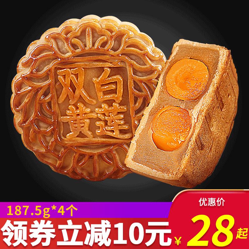 广州皇上皇酒家咸蛋黄白莲蓉月饼散装叉烧火腿五仁老式豆沙中秋节