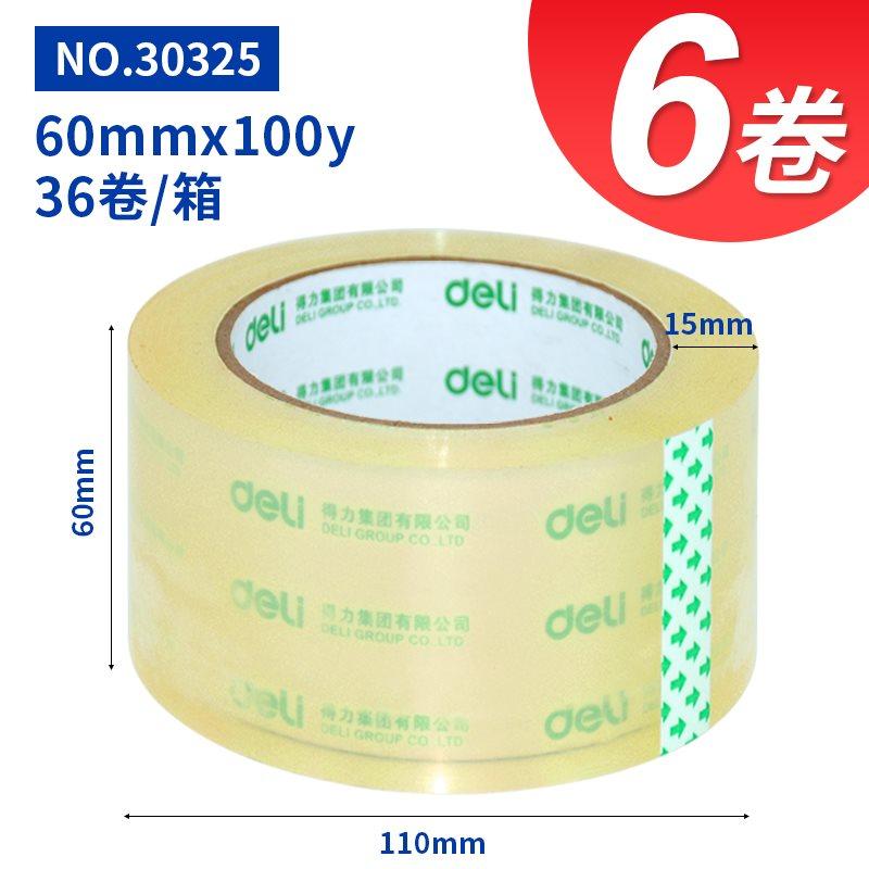 得力透明胶带封箱带宽胶带打包胶布高粘性不易断包装胶带纸大胶带