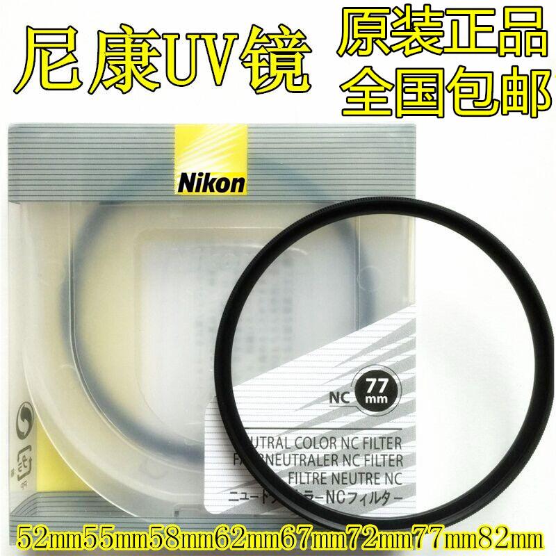 Nikon в оригинальной упаковке UV зеркало 52mm55mm58mm62mm67mm72mm77mm82mm один фильтрование зеркало защита зеркало