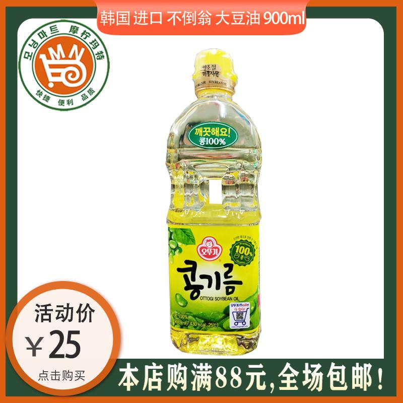韩国进口食用油大豆油 不倒翁 100%纯大豆油 大豆油 900ml
