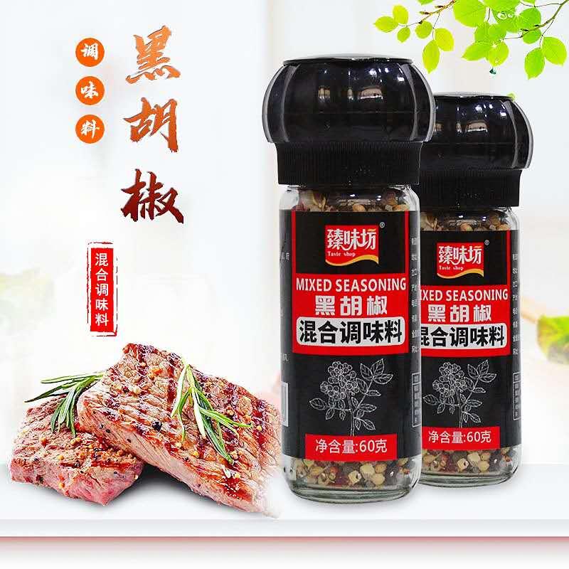 海盐黑胡椒研磨器2瓶现磨瓶装混合调味料粉碎牛排西餐调料